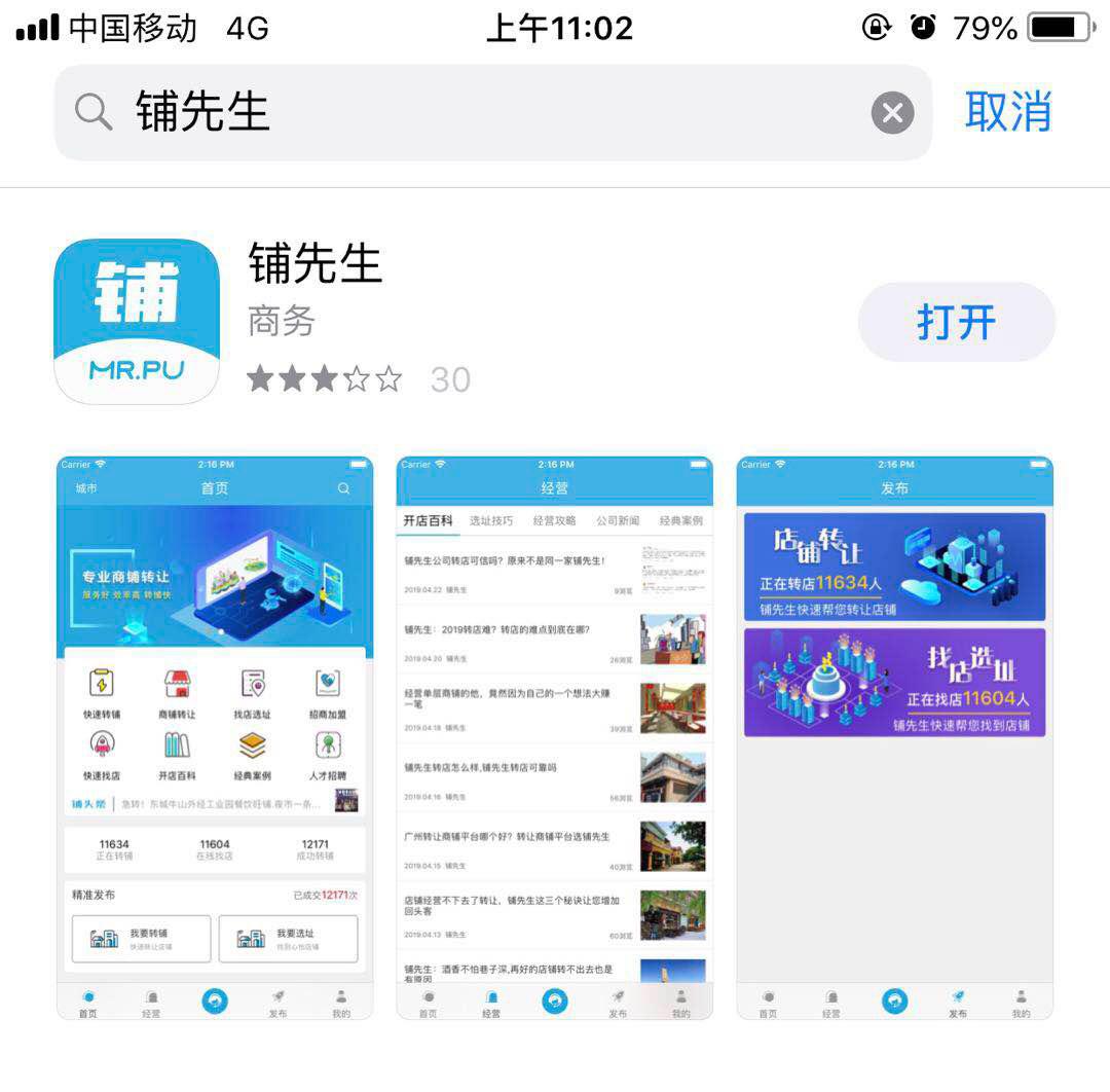 找商铺的app哪个好用?推荐一个靠谱的找店转店app