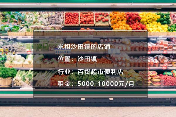 百货超市便利店
