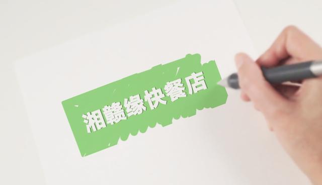 深圳宝安一大型餐饮店在铺先生转店平台成功转店
