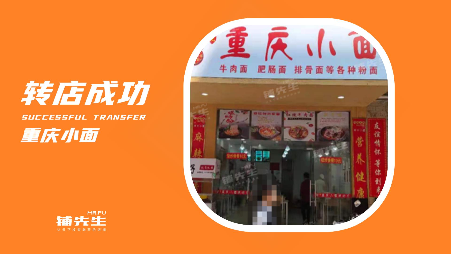 大亚湾比亚迪厂旁餐饮店,人流集中—与铺先生合作成功转店