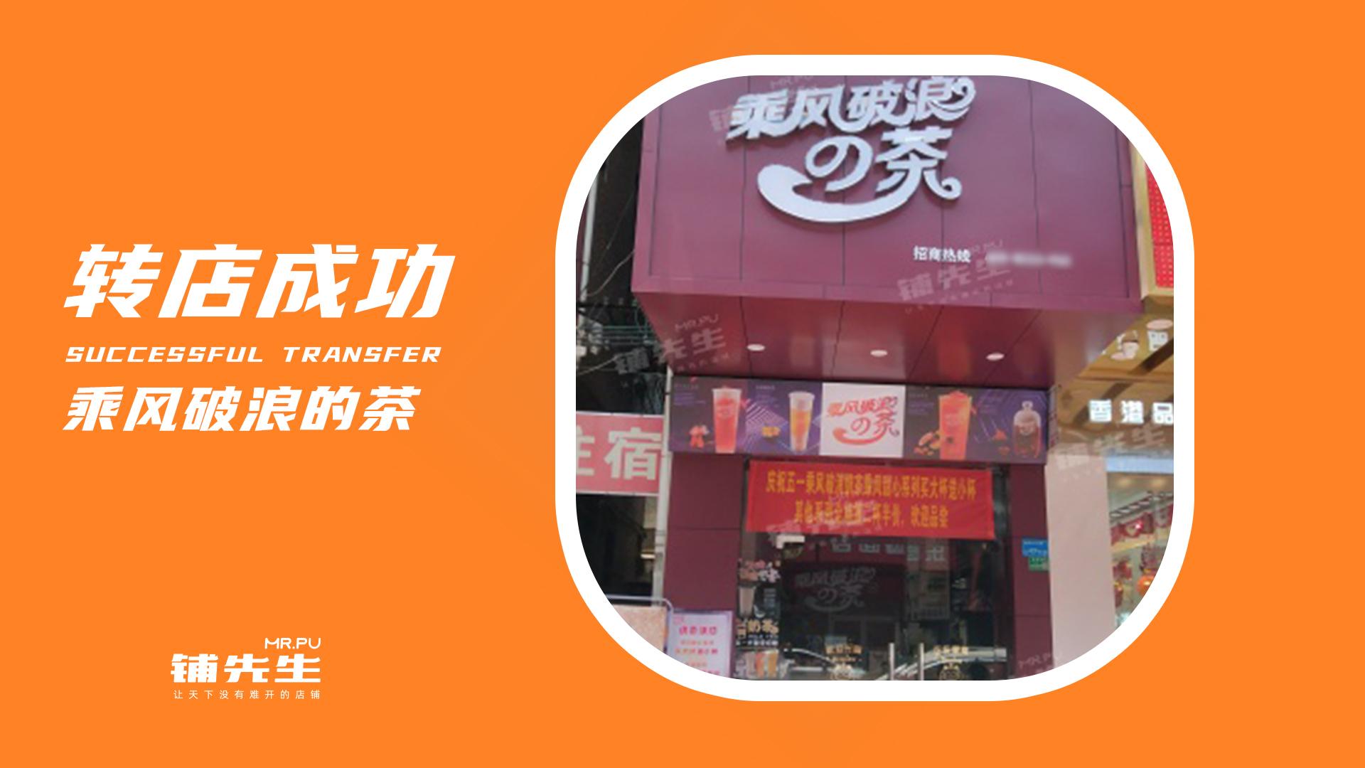 横沥中心商业街临街奶茶店铺先生转让店铺成功