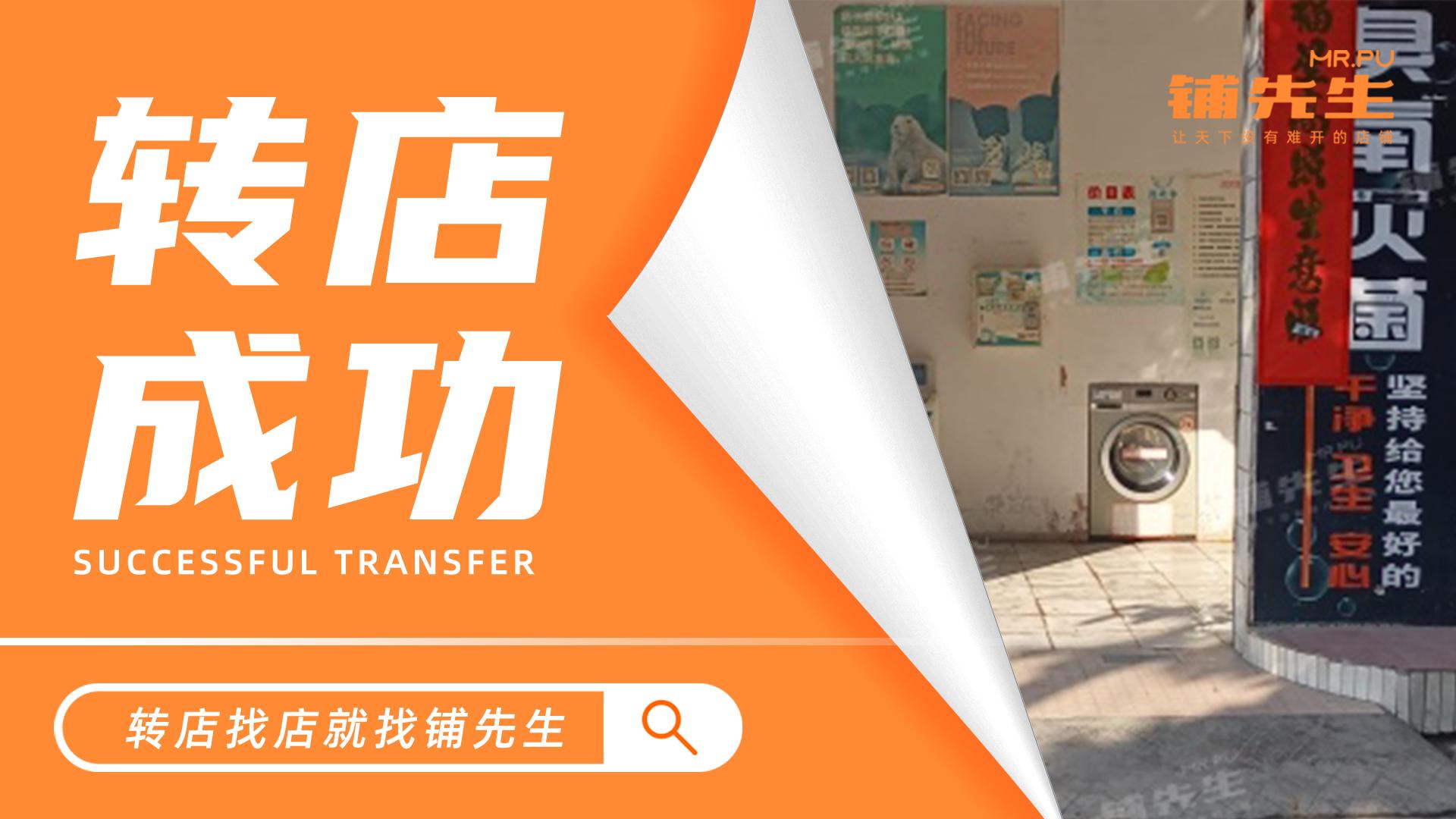 禅城生村农贸市场面对自助洗衣店铺先生转让店铺成功